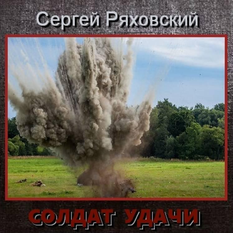 Сергей Ряховский-Солдат удачи