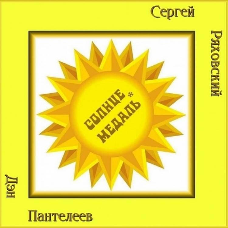 Сергей Ряховский -Солнце-медаль