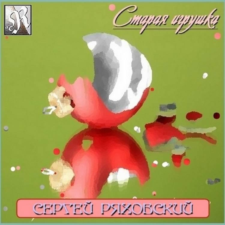 Сергей Ряховский-Старая игрушка
