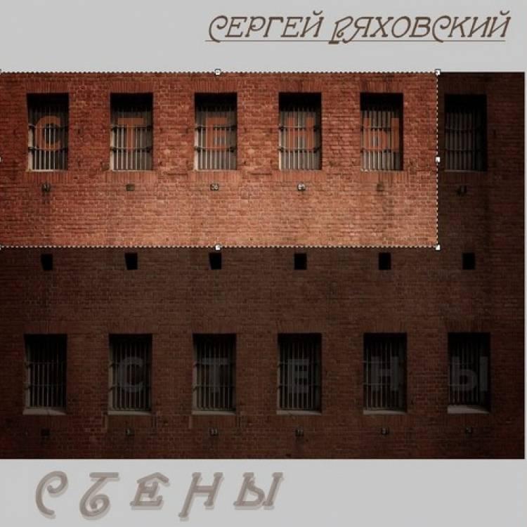 Сергей Ряховский-Стены