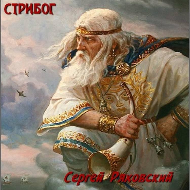 Сергей Ряховский-Стрибог