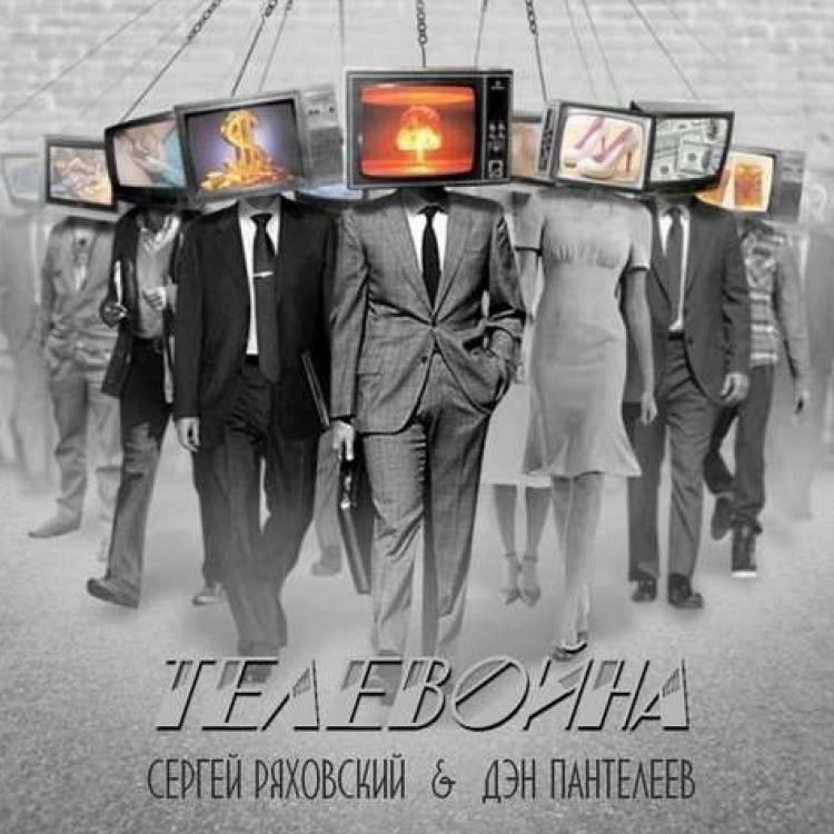 Сергей Ряховский-ТЕЛЕВОЙНА