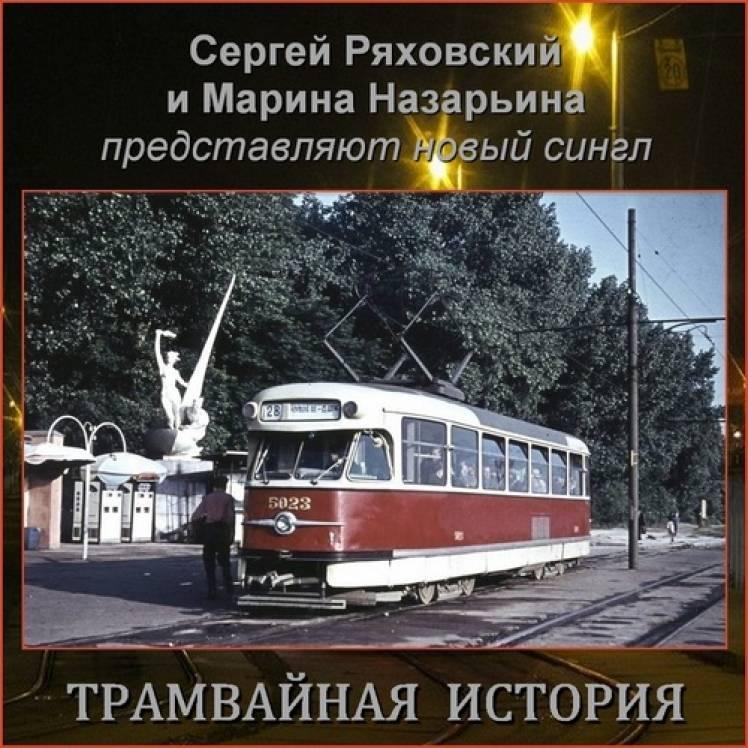 Сергей Ряховский-Трамвайная История
