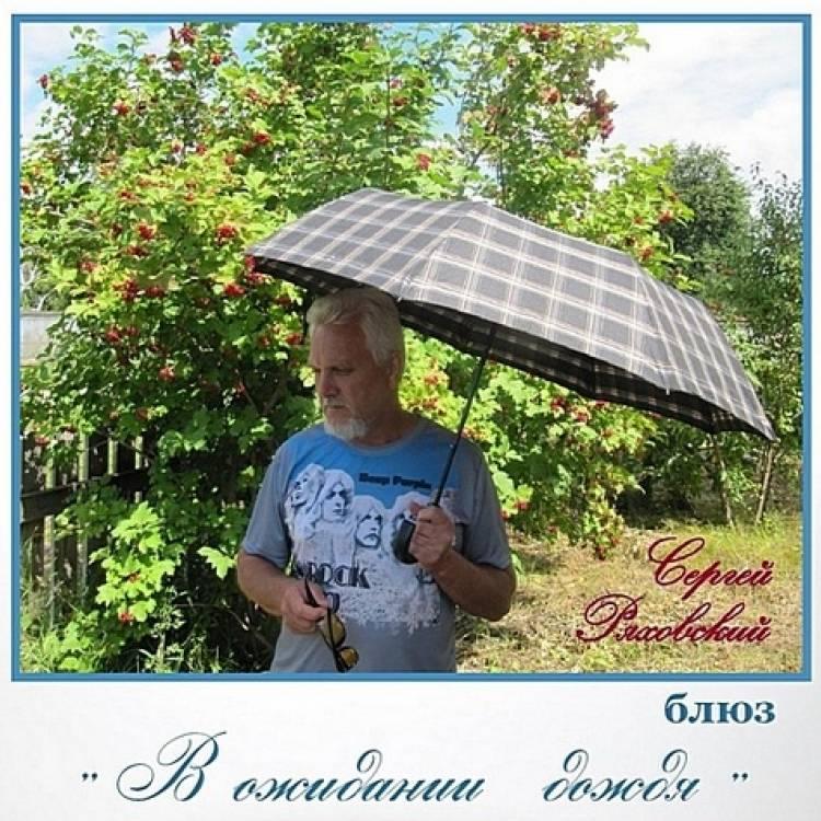Сергей Ряховский-В ожидании дождя