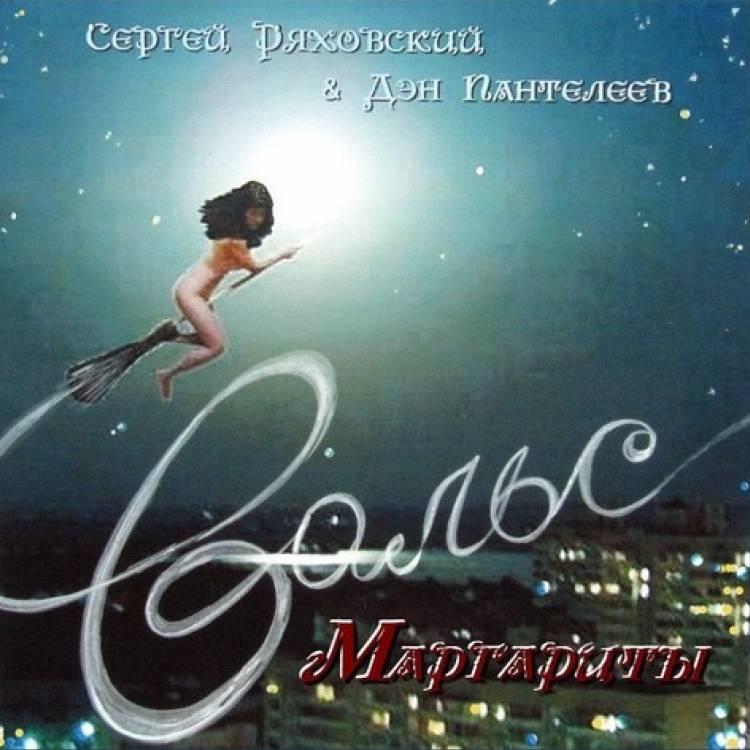 Сергей Ряховский-Вальс Маргариты