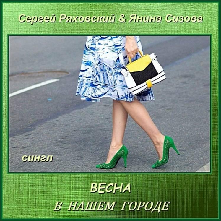 Сергей Ряховский-Весна в нашем городе