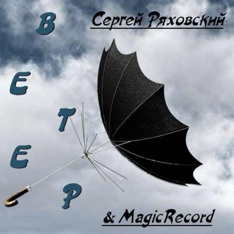 Сергей Ряховский-Ветер