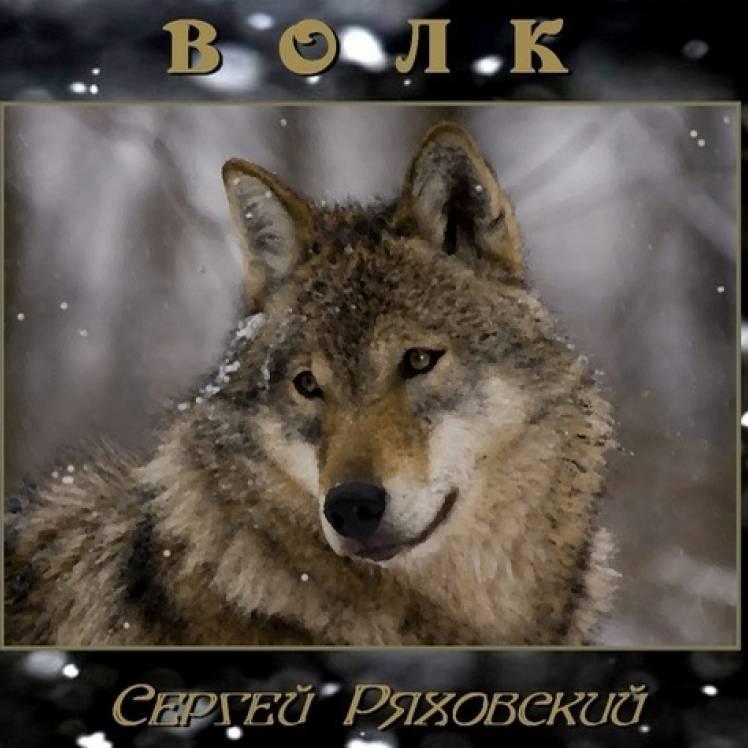 Сергей Ряховский-Волк