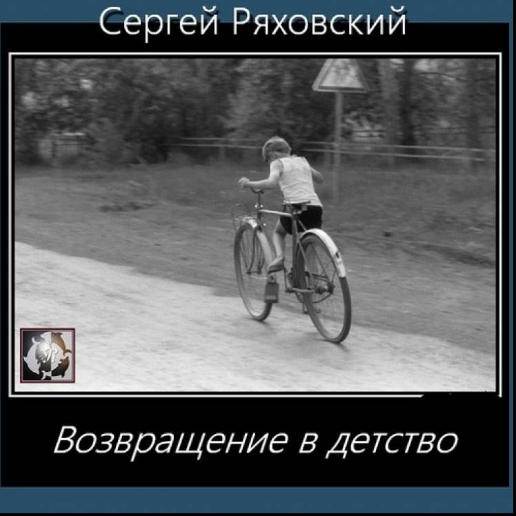Сергей Ряховский-Возвращение в детство