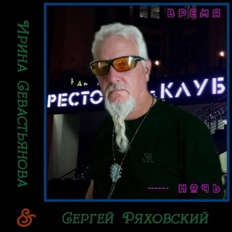 Сергей Ряховский-Время-ночь