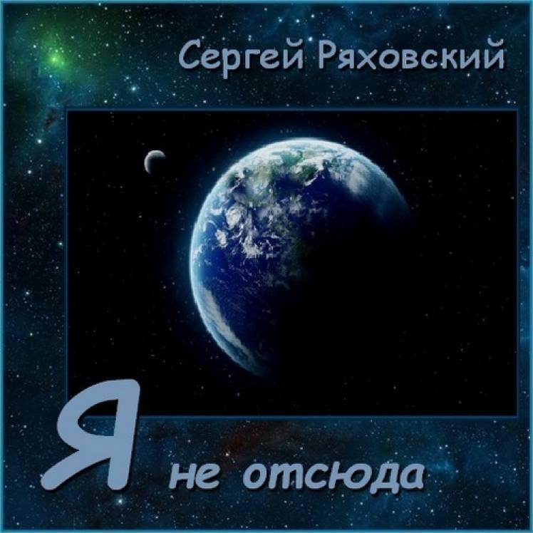 Сергей Ряховский-Я не отсюда