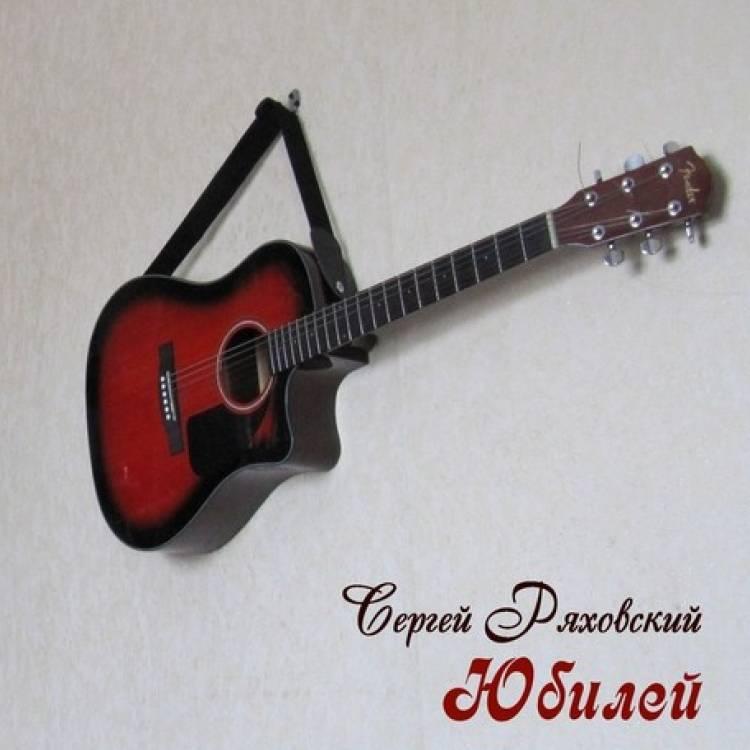 Сергей Ряховский-ЮБИЛЕЙ