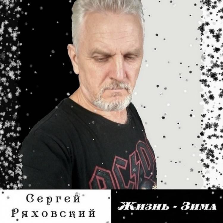 Сергей Ряховский -Жизнь-зима
