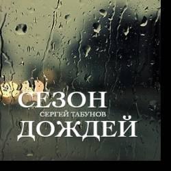 Сергей Табунов-Уронив бокал