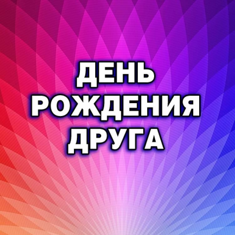 Сергей Вернесс-День рождения друга