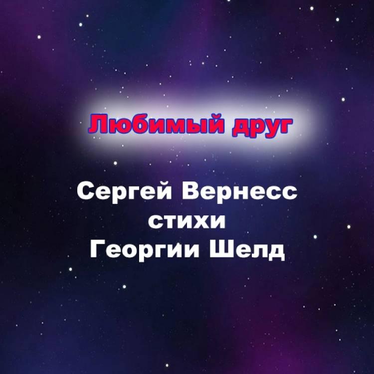 Сергей Вернесс-Любимый друг