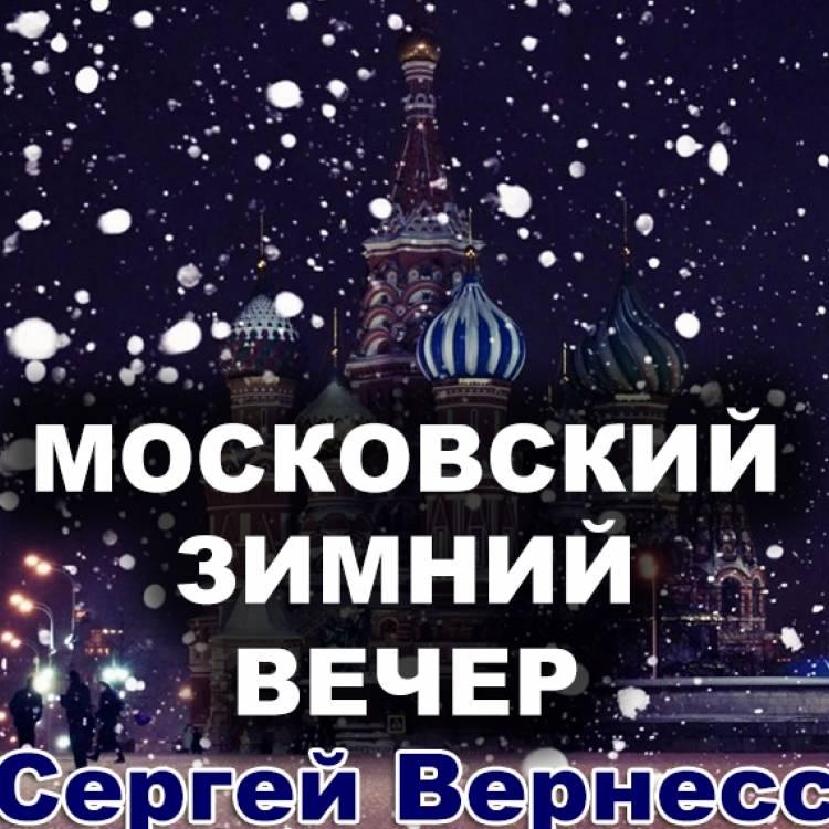 Сергей Вернесс-Московский зимний вечер