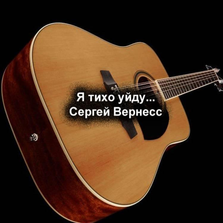 Сергей Вернесс-Я тихо уйду