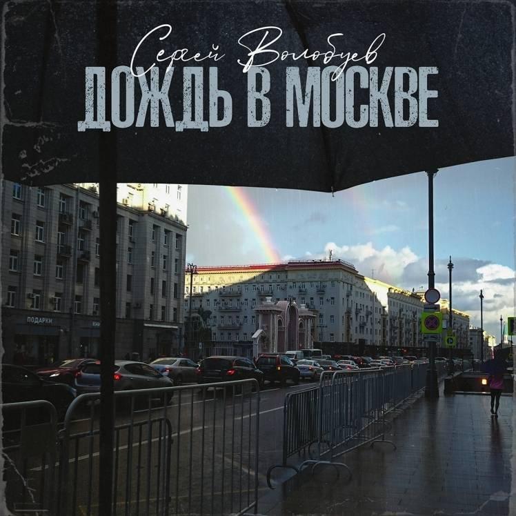 Сергей Волобуев-Дождь в Москве