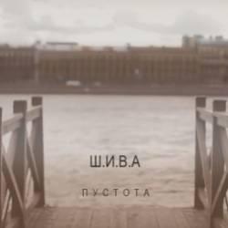 Sheba - Лето пролетело зря