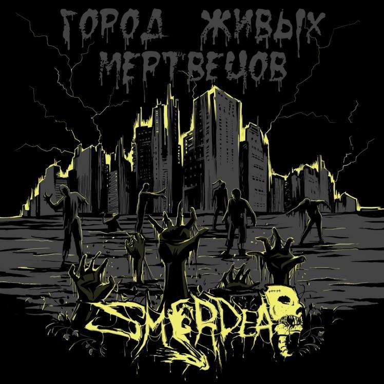 Smerdead-Город живых мертвецов