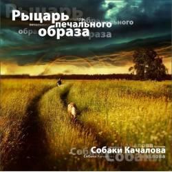 Собаки Качалова - Рыцарь Печального Образа