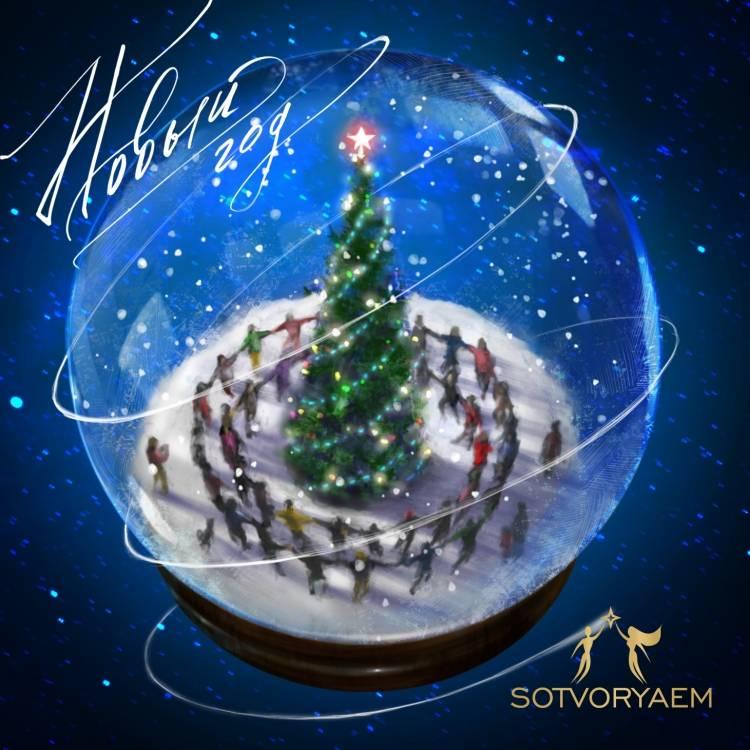 Sotvoryaem-Новый год
