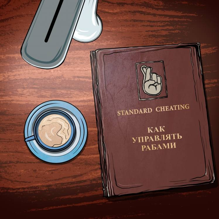 Standard Cheating - Как управлять рабами