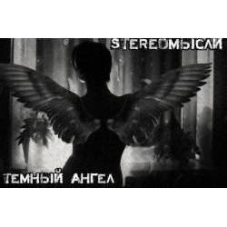 StereoМысли - Тёмный ангел