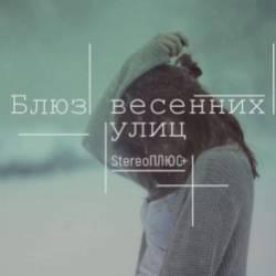 StereoПЛЮС-Блюз весенних улиц