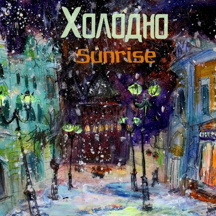 SunriseGroup-Холодно
