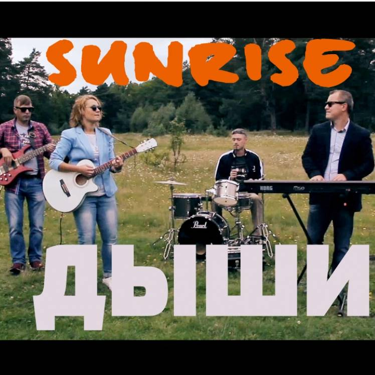 SunriseGroup-Дыши