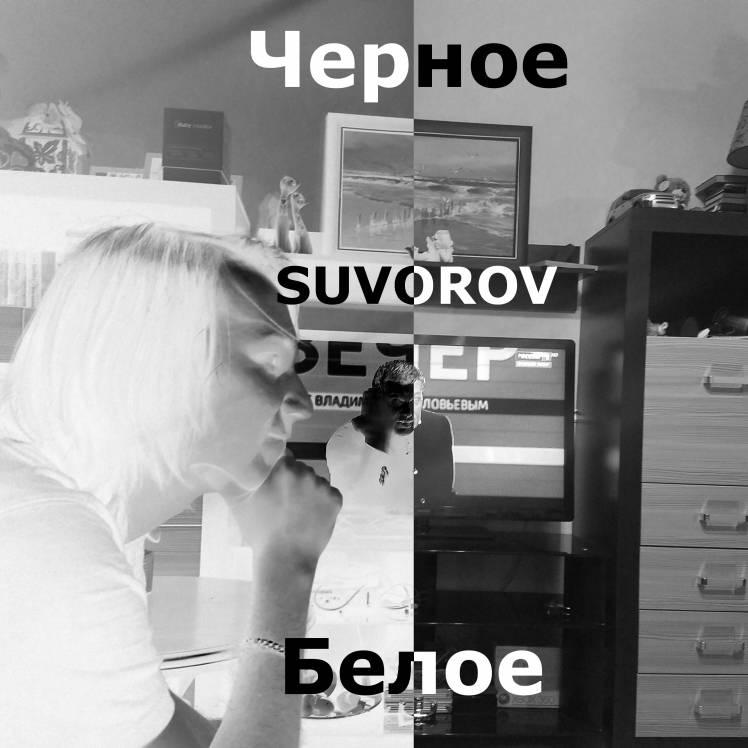 Suvorov-Черное-белое