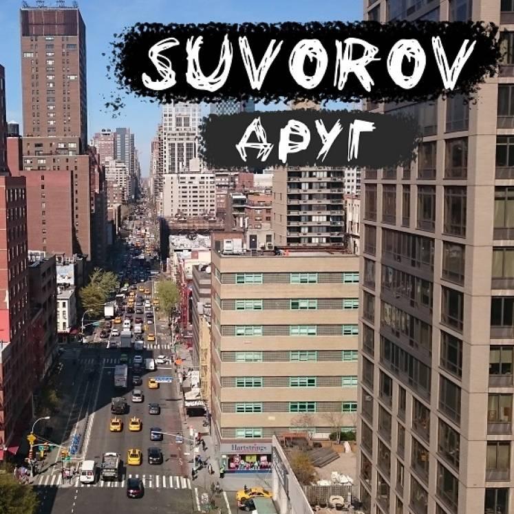 Suvorov-Друг