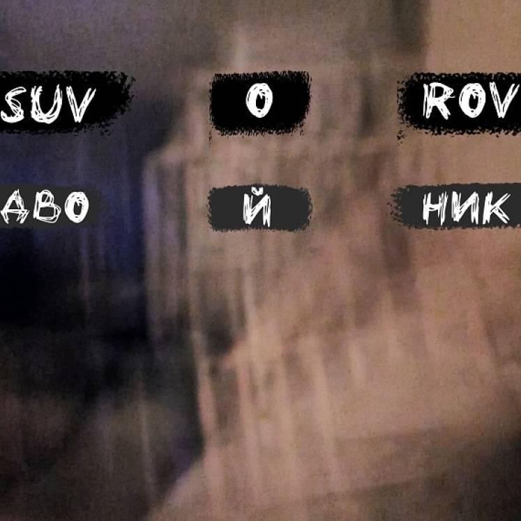 Suvorov-Двойник