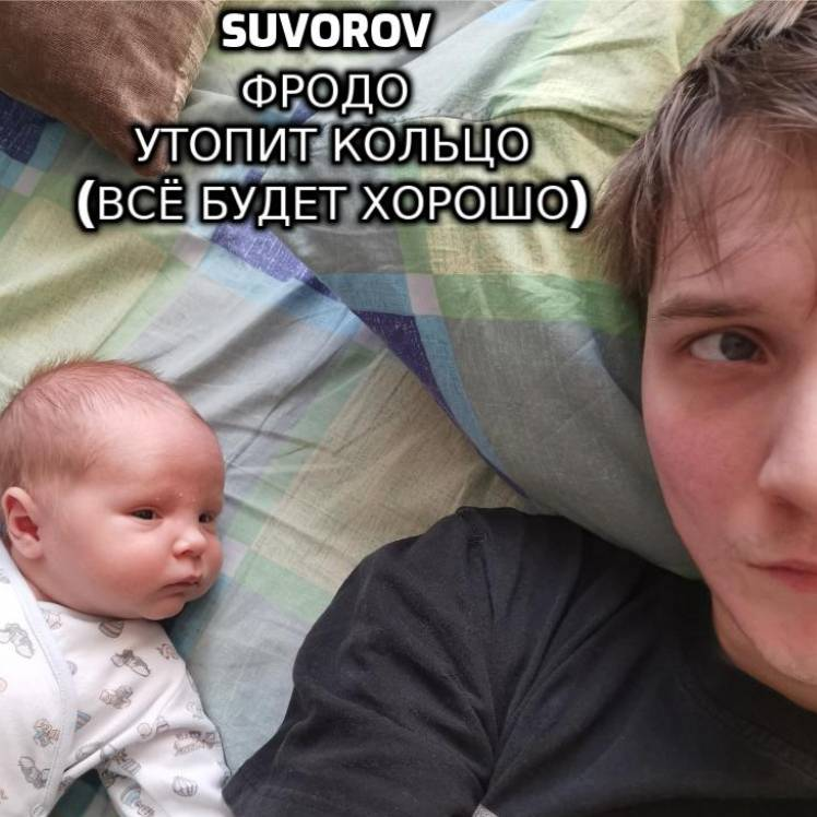 Suvorov-Фродо утопит кольцо Всё будет хорошо