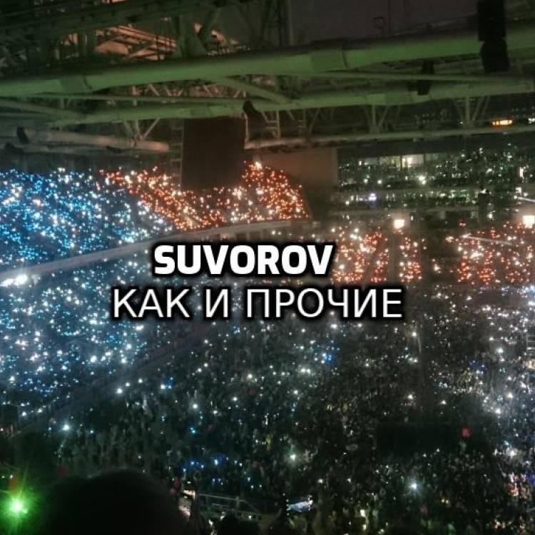 Suvorov-Как и прочие