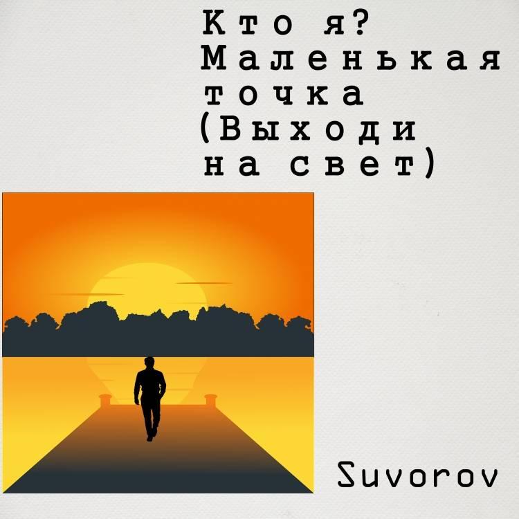 Suvorov-Кто я Маленькая точка Выходи на свет