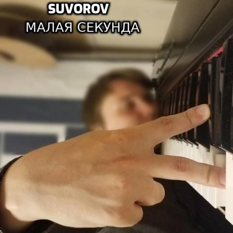 Suvorov-Малая секунда