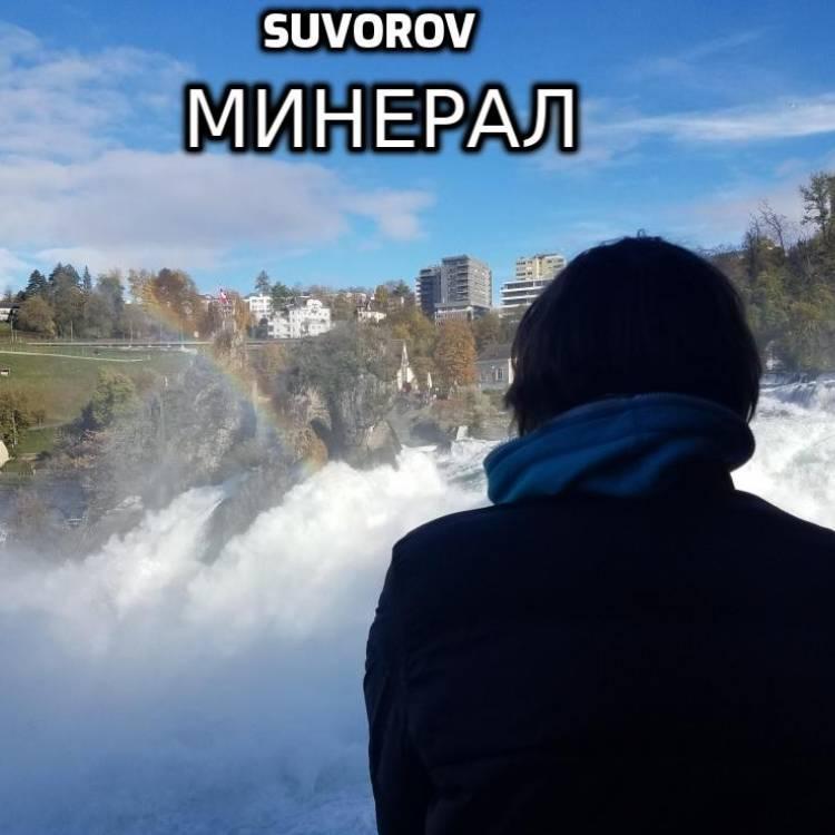 Suvorov-Минерал