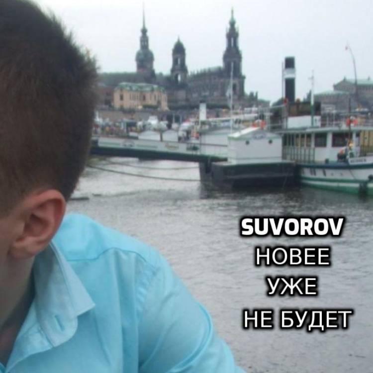 Suvorov-Новее уже не будет