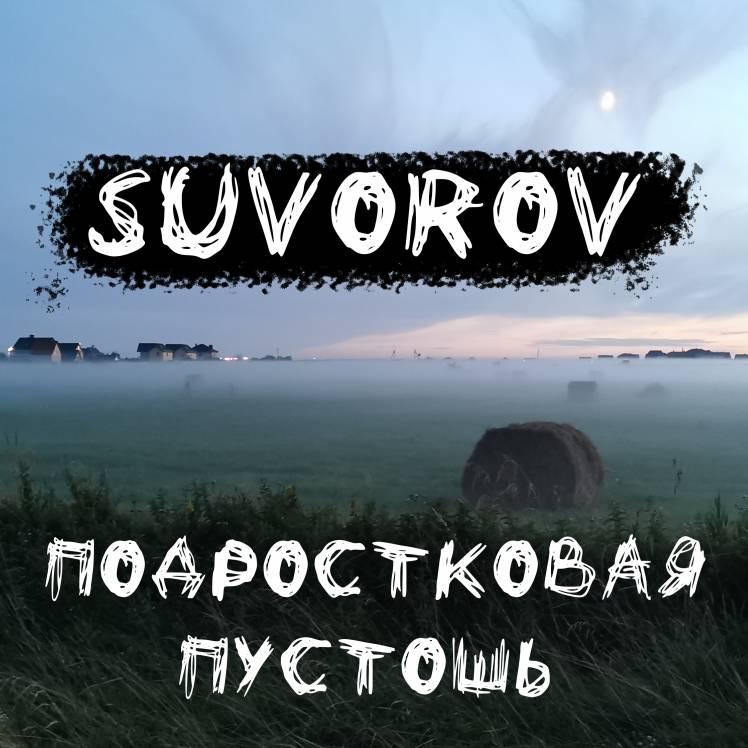 Suvorov-Подростковая пустошь