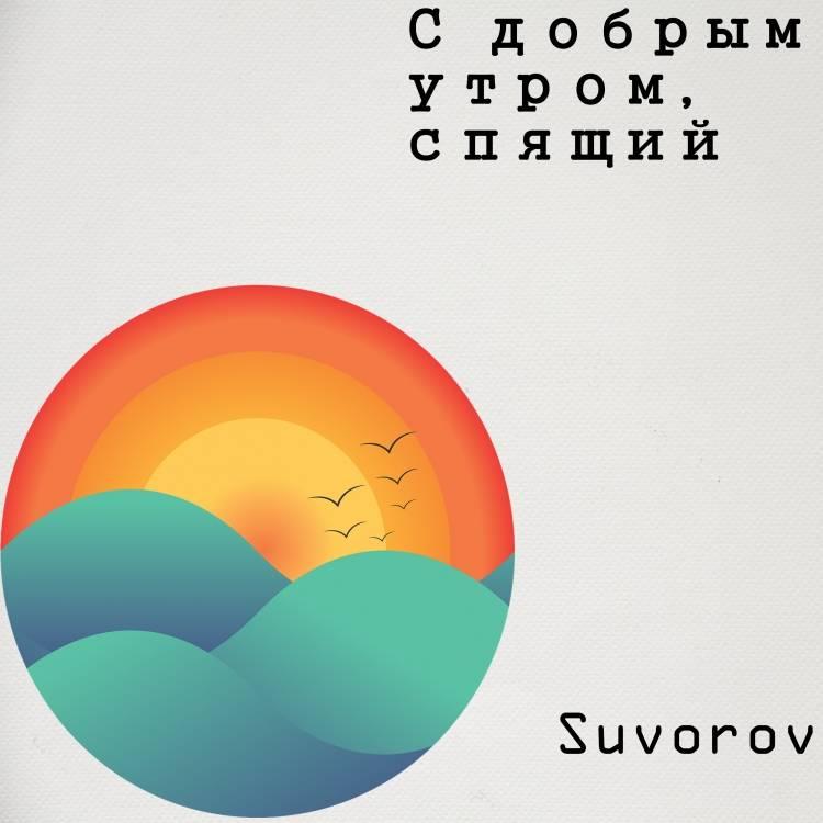 Suvorov-С добрым утром спящий