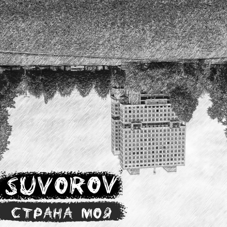 Suvorov-Страна моя