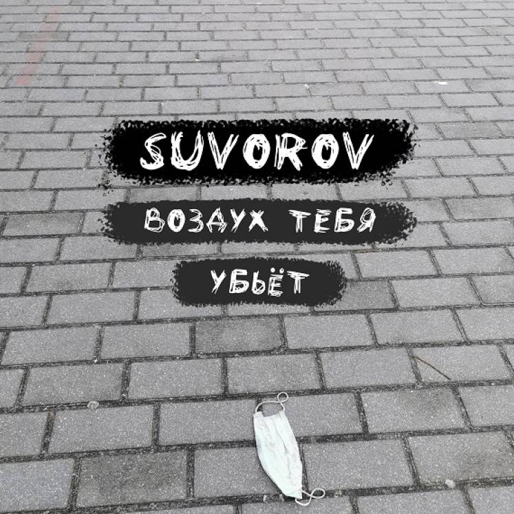 Suvorov-Воздух тебя убьёт