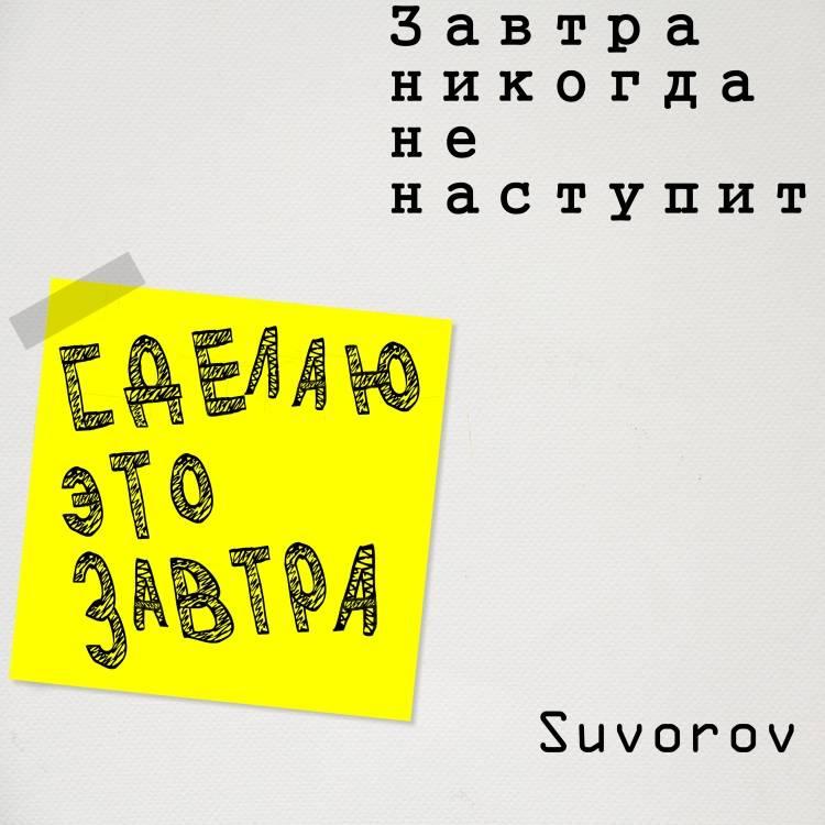 Suvorov-Завтра никогда не наступит