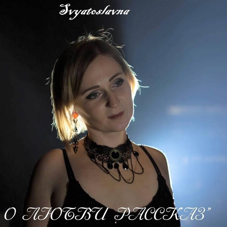 Svyatoslavna-О любви рассказ
