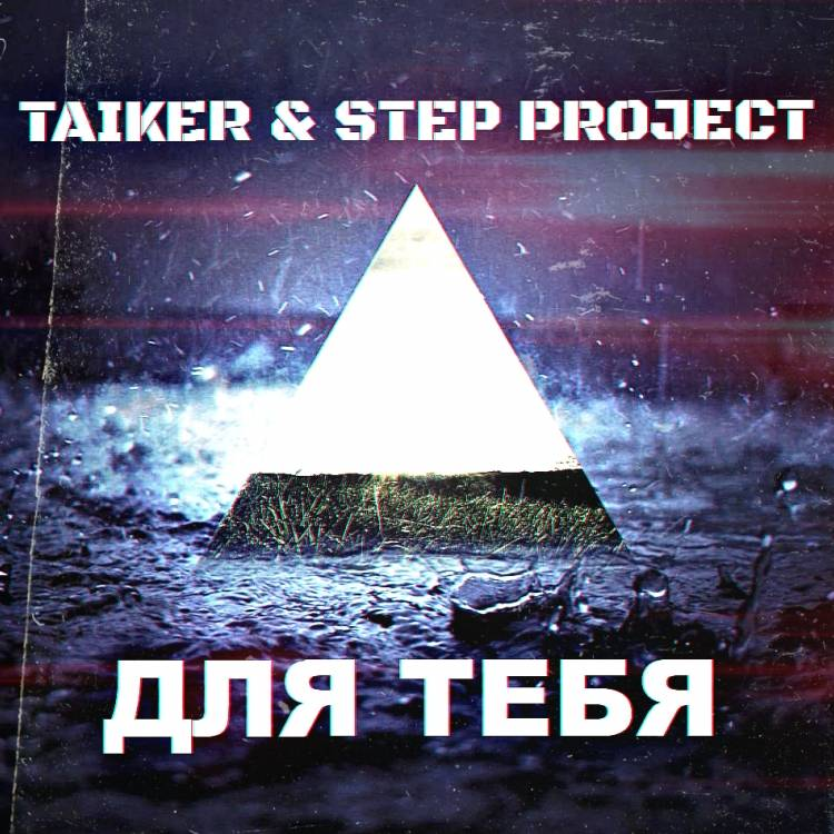 TAIKER  Step Project-Для Тебя