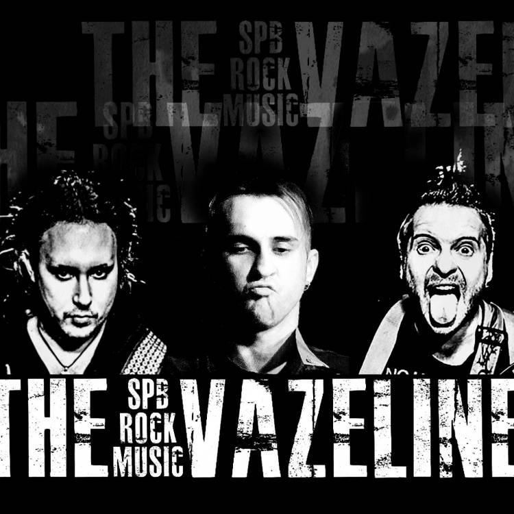 THE VAZELINE-Наше Радио
