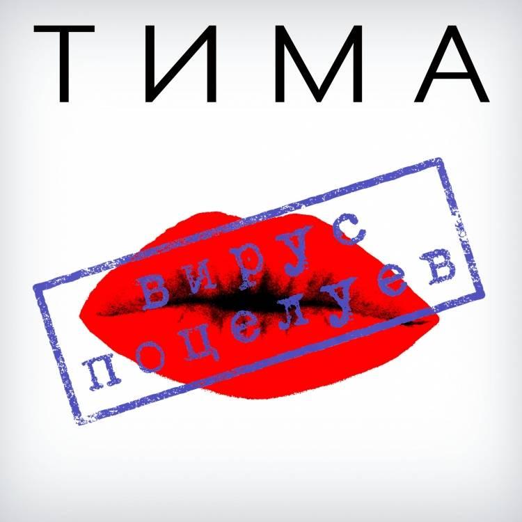 ТИМА-Вирус поцелуев